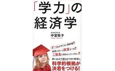 教育関係者なら絶対に読んでおくべき中室牧子さんの『学力の経済学』