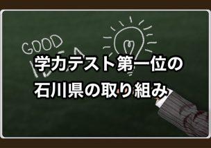 学力テスト第一位の石川県の取り組み