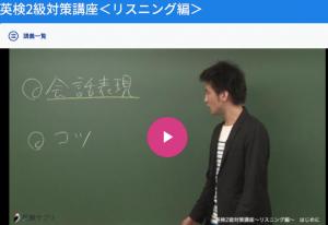 英検2級対策講座<リスニング編>