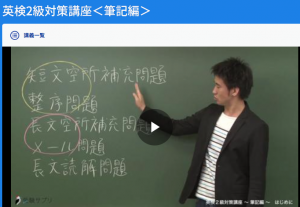 英検2級対策講座<筆記編>
