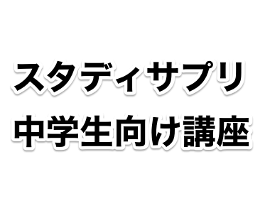 スタディサプリ 中学生向け講座
