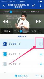 スタディサプリ 動画のダウンロード方法