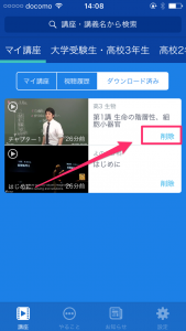 スタディサプリ ダウンロード動画の削除