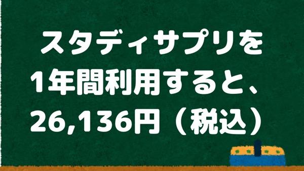 スタディサプリ ベーシックコース 1年間の料金 26,136円(税込)