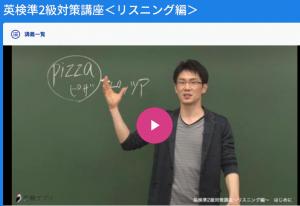 英検準2級対策講座<リスニング編>