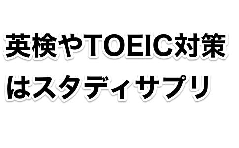 英検やTOEIC対策なら月額980円のスタディサプリの利用がいいのでは?