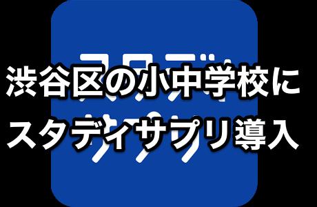 渋谷区の小中学校に スタディサプリ導入