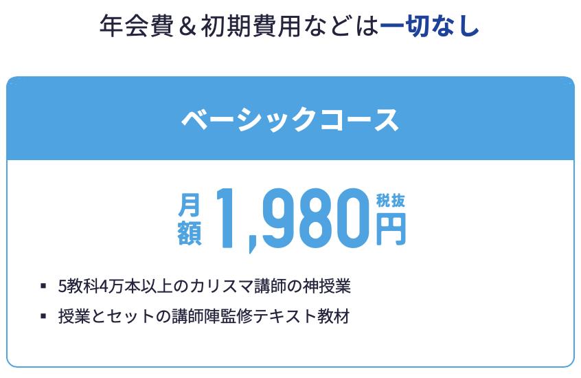 スタディサプリ 料金 1,980円