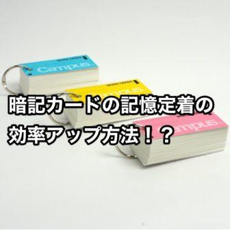 暗記カードの記憶定着の 効率アップ方法!?
