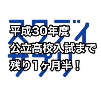 平成30年度 公立高校入試まで 残り1ヶ月半!