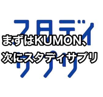 まずはKUMON、 次にスタディサプリ