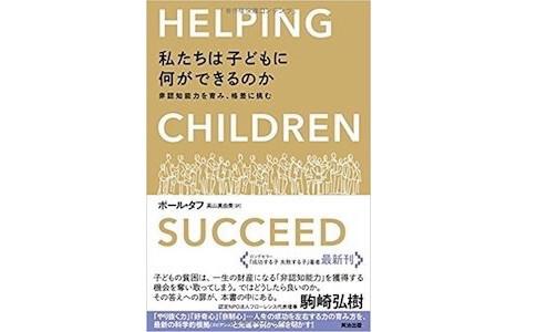 【読書メモ:私たちは子どもに何ができるのか】非認知能力はどうやって鍛えられるのか?を知るための一冊