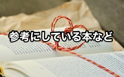 参考にしている本など