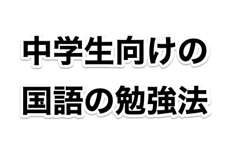 中学生向けの国語の勉強法