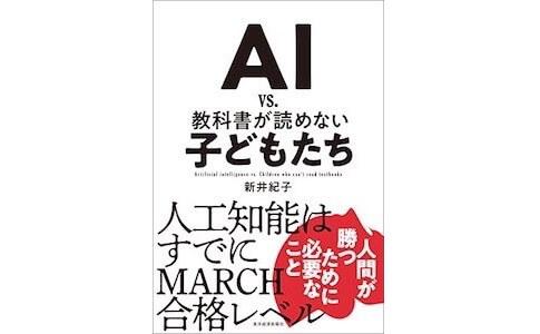 AIに負けない教育をするならば『国語力』を伸ばそう!