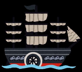 【クイズ】ペリーがやってきた黒船は鉄製?それとも木造製?