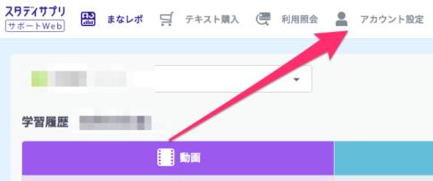 スタディサプリ サポートWeb