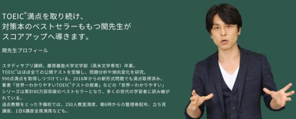 スタディサプリ 関講師