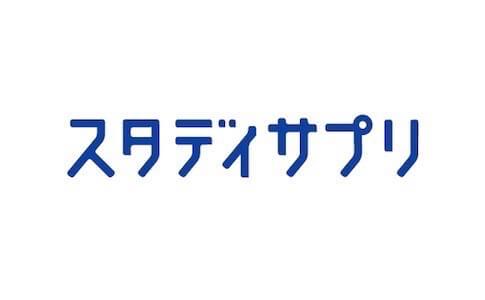 スタディサプリ 『英単語入門編』