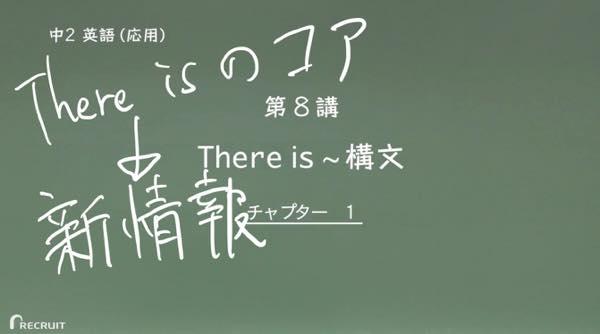There is 構文をがっつり理解!【スタディサプリ中2英語応用(第8講)】