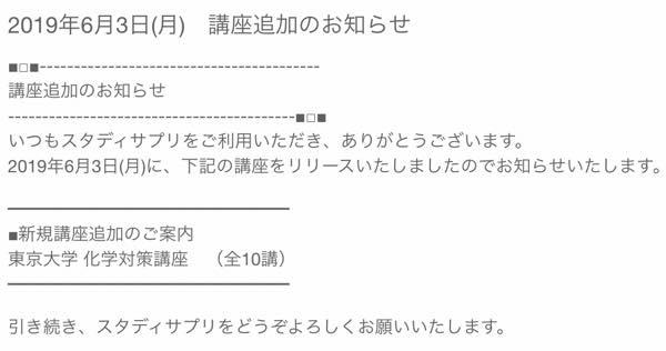 スタディサプリに東京大学 化学対策講座が追加!【2019年6月3日】