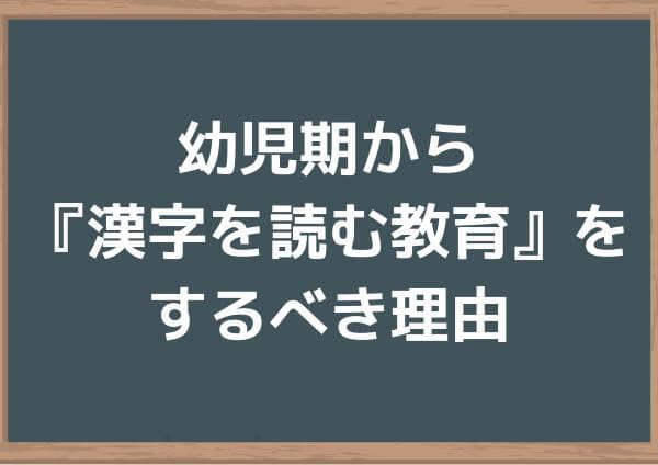 幼児期から『漢字を読む教育』をするべき理由