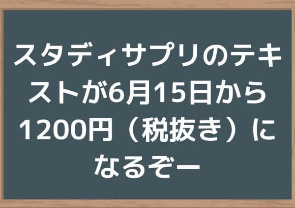 スタディサプリのテキストが6月15日から1200円(税抜き)になるぞー
