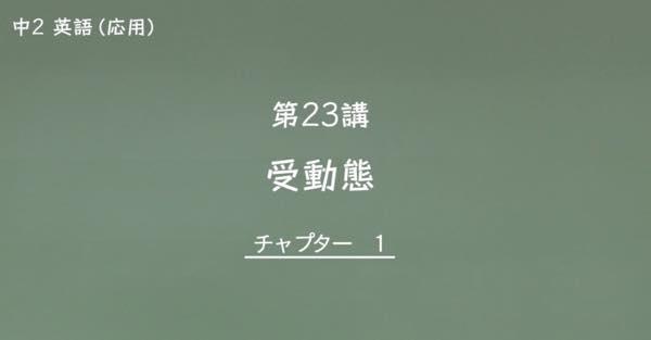 受動態がっつり分かるぞー【スタディサプリ中2英語応用(第23講)】