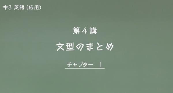 文型ががっつり分かるぞー【スタディサプリ中3英語応用(第4講)】