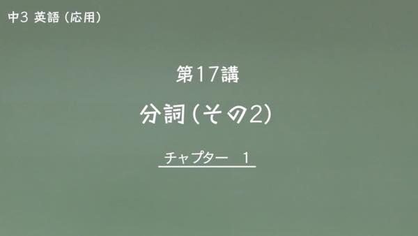 分詞ががっつり分かるぞー!【スタディサプリ中3英語応用(第16〜17講)】