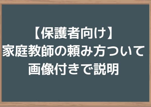 【保護者向け】家庭教師の頼み方ついて画像付きで説明