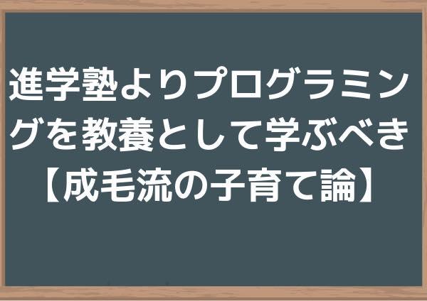 進学塾よりプログラミングを教養として学ぶべき【成毛眞さんに学ぶ子育て】