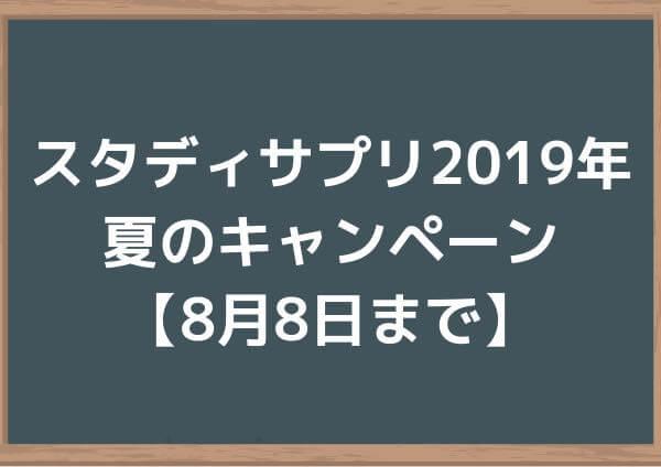 スタディサプリ2019年夏のキャンペーン【8月8日まで】