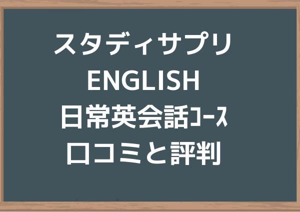 スタディサプリENGLISH 日常英会話コースの口コミと評判は?