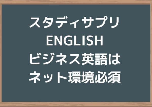 オフラインだと使えない【スタディサプリENGLISHビジネス英語コース】