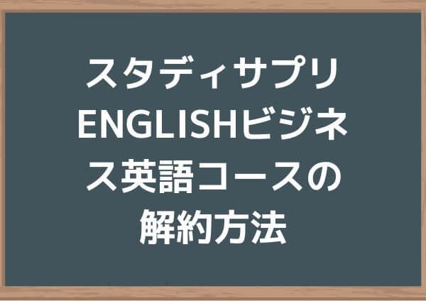 スタディサプリENGLISHビジネス英語コースの解約方法