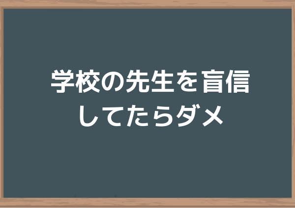 学校の先生を盲信してたらダメ@2019年10月の神戸市の学校から分かること