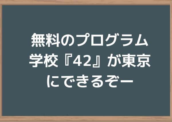 無料のプログラム学校『42』が東京にできるぞー