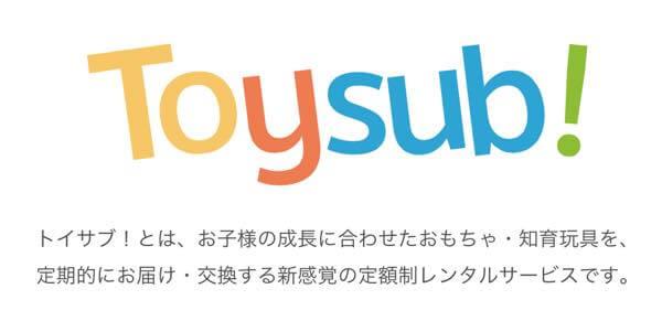 おもちゃや知育玩具を届けてくれるサービス『トイサブ』がサブスクリプション大賞に