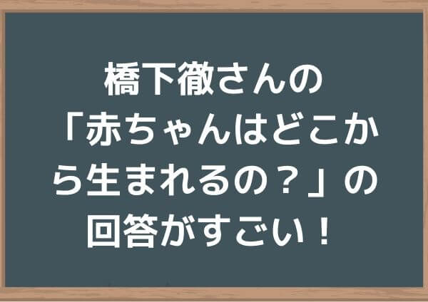 橋下徹さんの「赤ちゃんはどこから生まれるの?」の回答がすごい!