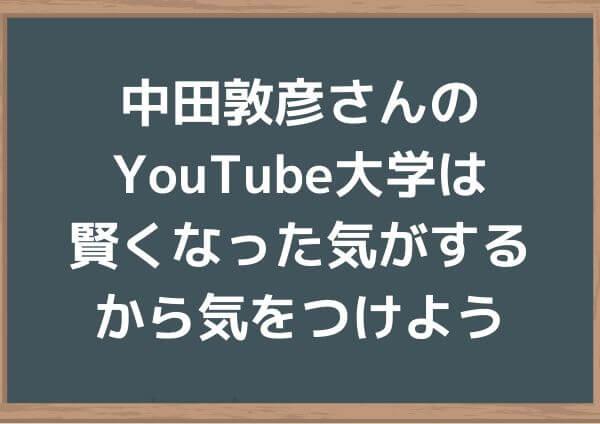 中田敦彦さんのYouTube大学は「賢くなった気がする」から気をつけよう
