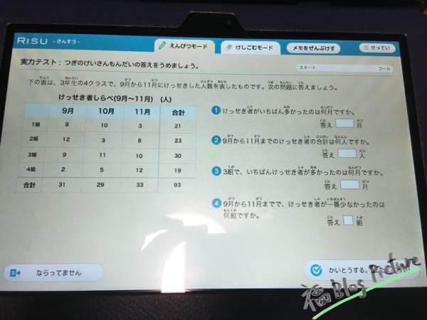 RISU算数のちょっと残念なところ【ペンが使えない→紙のノートが必要】