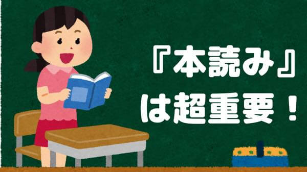 子どもの宿題の『本読み』はしっかりと聞いてあげるべき理由【録音してフィードバック】