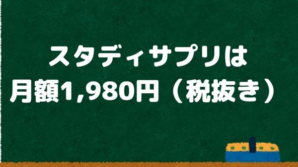 スタディサプリは 月額1,980円(税抜き)